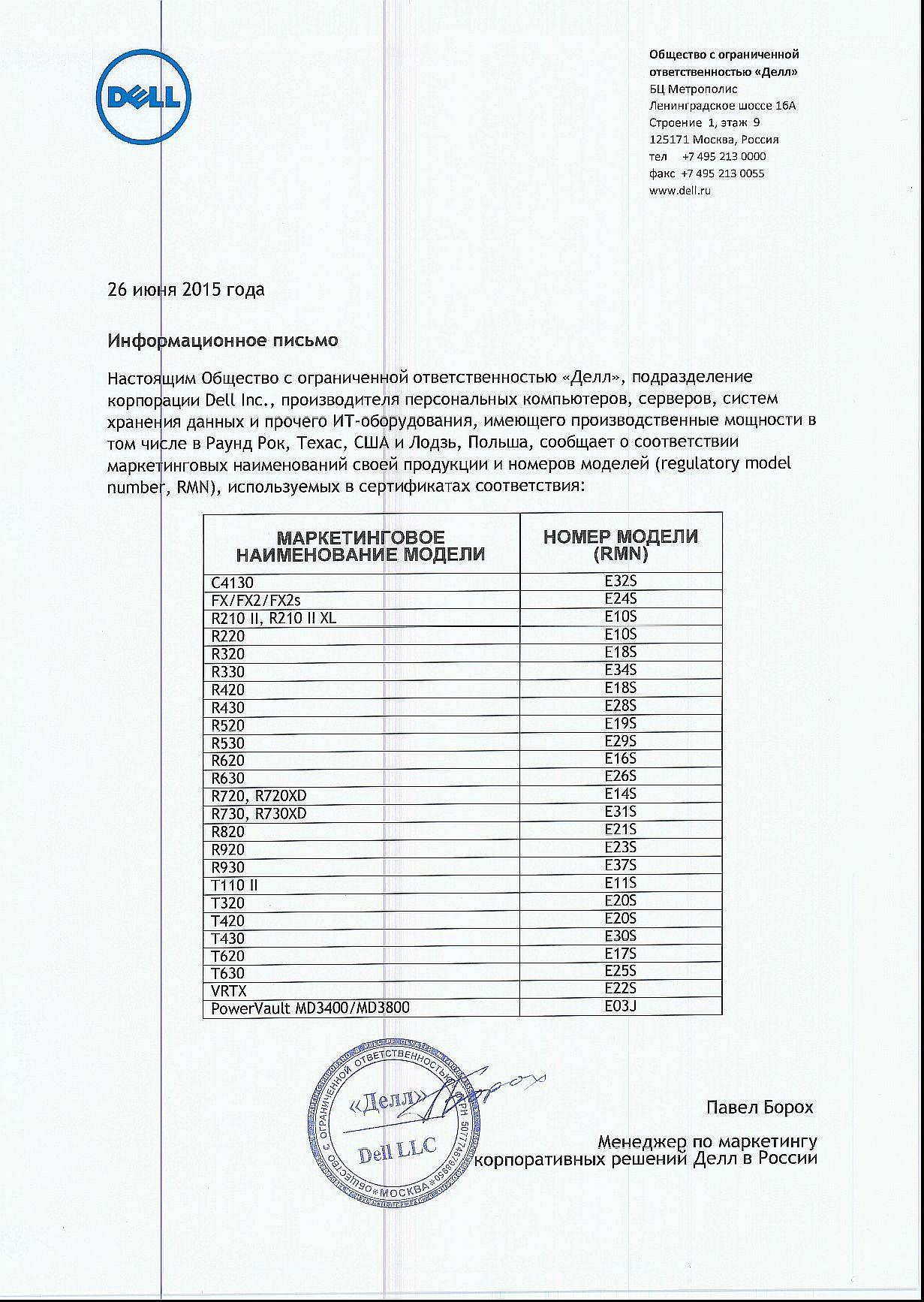 Информационное письмо соответствие кодов с марками серверов Сертификат соответствия Dell PowerEdge e01s e14s e16s e18s e19s , Dell Powervault e03j, e04j РСТ ГОСТ Р сервер схд