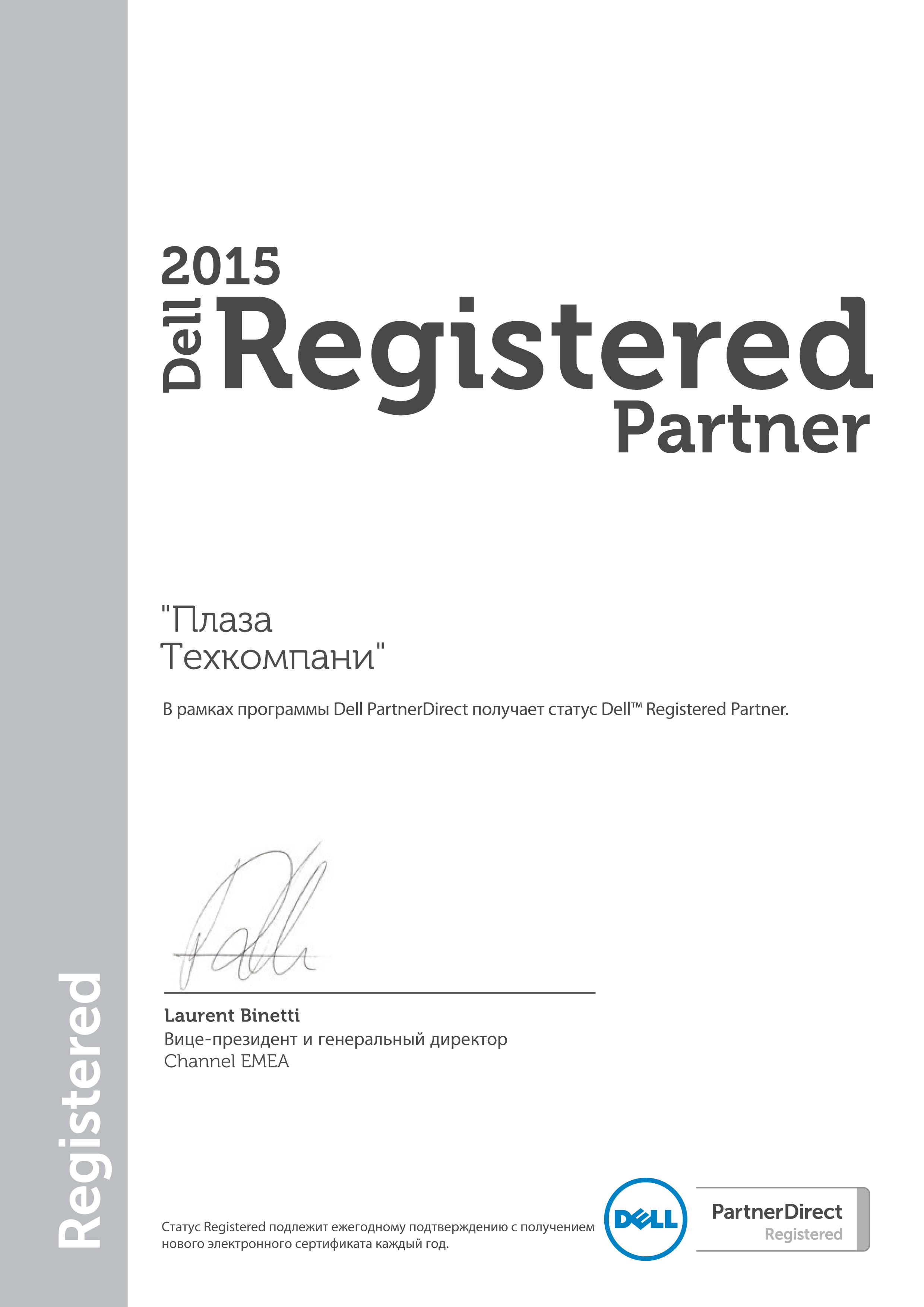 Dell Registered Partner Сервер Dell PowerEdge R230 R330 R430 R530 R530xd R630 R730 R730xd R830 R930 T130 T30 T330 T430 T630 сертификат партнера  делл